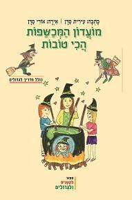 מועדון המכשפות הכי טובות ספר